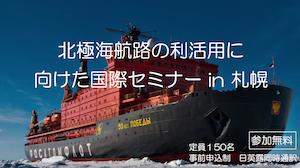 札幌で北極海航路の専門家招き国際セミナー