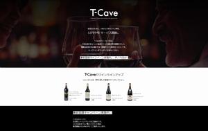 寺田倉庫、熟成保存付きのワイン販売を開始