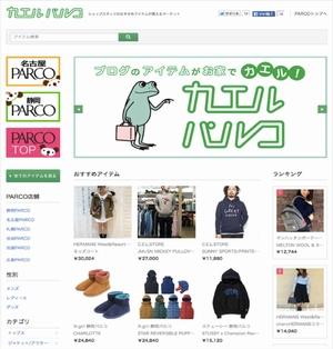 パルコ、ウェブ取り置き予約・通販注文サービスを拡大