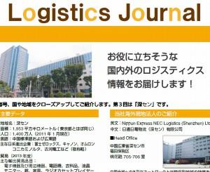 日通NECロジ、情報誌最新号で中国・深センにフォーカス