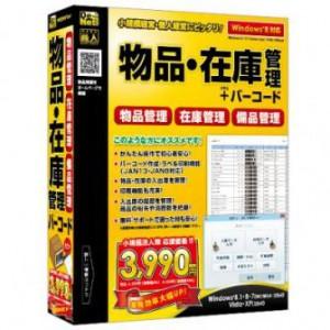 デネット、小規模店舗向け物品・在庫管理ソフトを発売