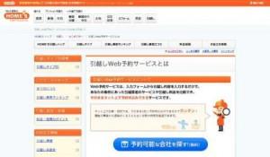 HOME'S、ウェブ上で引越比較・申込みできるサービス開始