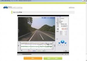 三菱オートリース、危険映像活用したウェブ安全講習開始