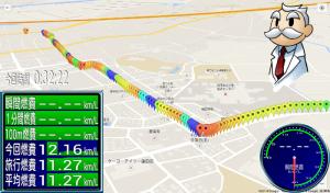 イシダR&D、リアルタイム燃費計測アプリに地図表示機能