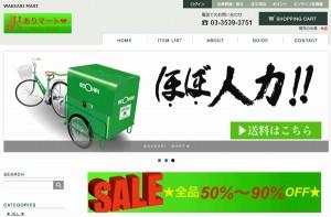 エコ配、「訳あり商品」販売サイトを開設
