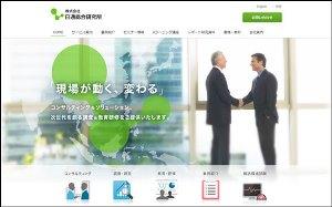 日通総研、ホームページをリニューアル