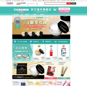 @cosmeが中国進出、輸出入担う物流会社を設立