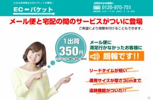ダイワコーポ、350円のEC向け宅配を開始