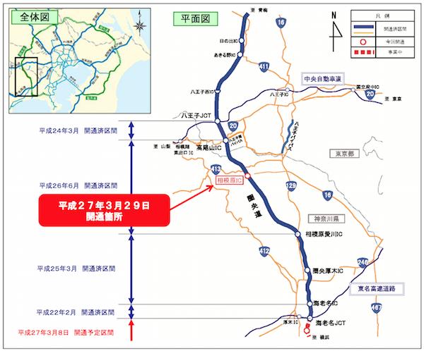 圏央道、相模原ICが3月29日開通