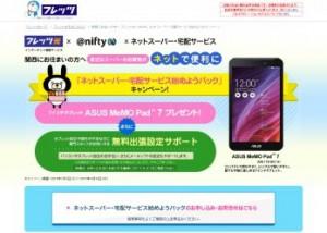 NTT西日本、「ネットスーパー・宅配サービスパック」の提供開始