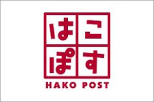 日本郵便、楽天市場で9日から「はこぽす」試行提供アイキャッチ