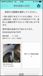 三井住友海上、アプリで事故動画送信できるサービス開始