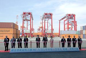 南本牧ふ頭MC-3ターミナルで完成・供用式典
