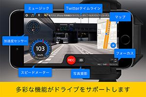 恭和、iPhone用ドラレコアプリの最新版をリリース