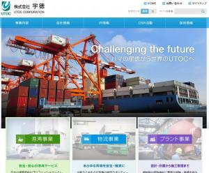 宇徳、創業125年でウェブサイトリニューアル