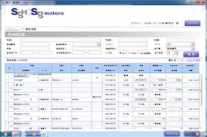 SGモータース、整備中の車両情報管理システムを提供