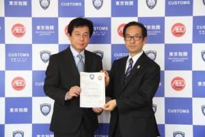 出所:東京税関