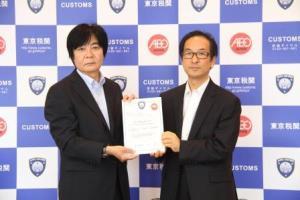 東京税関、三井倉庫エクスにAEO通関業者の認定書交付