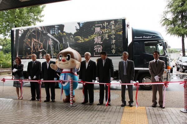 中津川市でラッピングトラックの出発式、馬籠宿観光PR