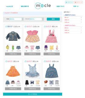 寺田倉庫、ウェブ上で子供服を交換するサービス開始
