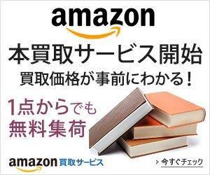 アマゾン、書籍買取サービス開始、1冊から無料集荷