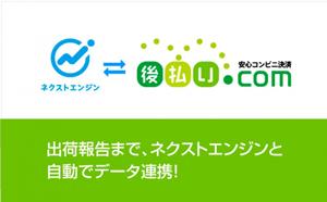 Hamee、後払い.comとの自動連携アプリを提供