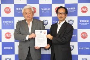 東京税関、ケイヒンなど2社にAEO認定書を交付