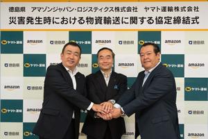 徳島県、アマゾン、ヤマトが災害時物流の新たな枠組み