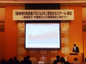 高松市で阪神港利用促進セミナー、荷主ら120人参加