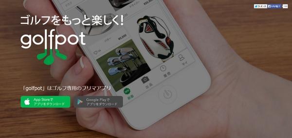 ギークス、ゴルフ用品フリマアプリに定額配送導入