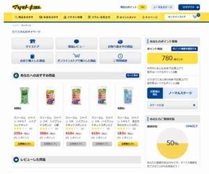 マツキヨHD、ウェブで店頭在庫を確認できるサービス開始