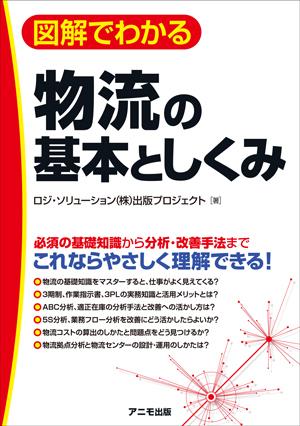 「図解でわかる物流の基本としくみ」発刊00