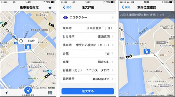 日本ユニシス、タクシー配車アプリに新機能