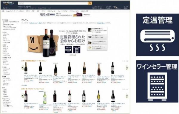 アマゾン、ワイン定温倉庫開設し保冷配達スタート