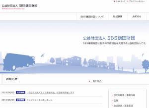 SBSHD、公益財団法人「SBS鎌田財団」の活動を開始