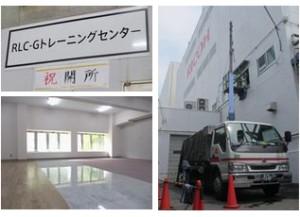 リコーロジ、京浜島に物流技術「伝承」拠点を開設