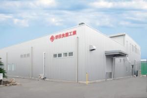 野田食菌工業の新工場が竣工、10月に培養棟完成