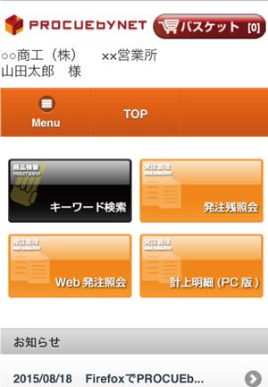 山善・日伝、副資材調達支援サイトがスマホ対応