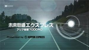 日通、BS番組「未来街道エクスプレス」を提供