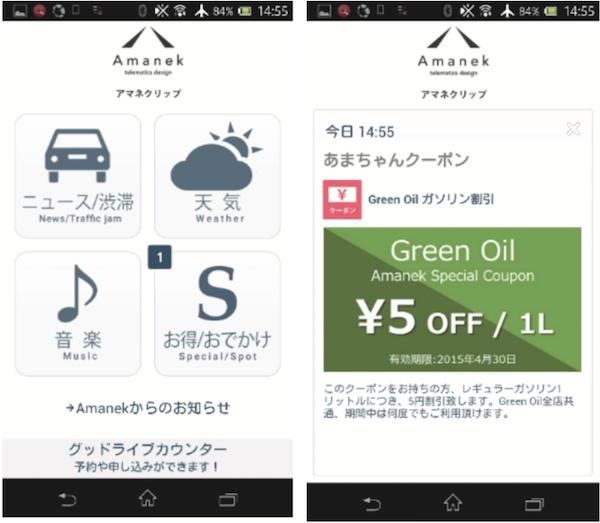 アマネクアプリの画面