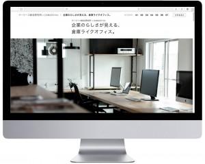 イーソーコ総研とカヌチ、倉庫のオフィス改修で連携