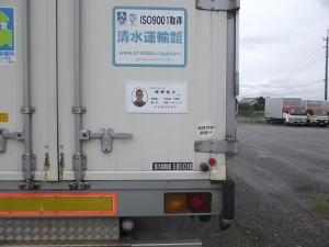 清水運輸(埼玉)、似顔絵トラックで運転者PR