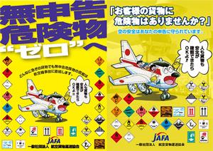 JAFA、11月から無申告危険物搭載防止キャンペーン00