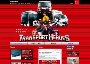 日野、東京モーターショー特設サイトを開設