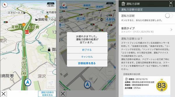 Yahoo!カーナビ、スマ保運転力診断の機能提供