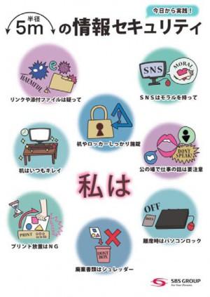 SBS、情報セキュリティ強化へ「自ら守る」活動開始
