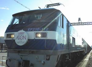 イオンとサッポロ、専用貨物列車を運行