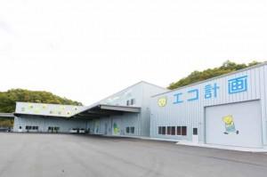 エコ計画、埼玉新リサイクル工場で障害者雇用促進
