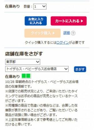 日本トイザらス、店舗在庫表示機能を本格導入