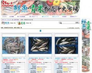 Mマート、ネット「鮮魚・青果卸市場」を5日開設